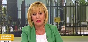 Манолова: Необходим е смел министър на енергетиката, който да разсече корупционните схеми