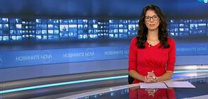 Новините на NOVA (27.09.2021 - 8.00)