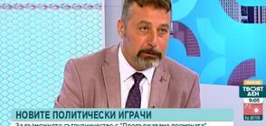 Станев: Петков и Василев не откриват топлата вода, идеите им са приоритетите на страната