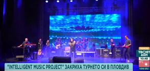 """""""Intelligent Music Project"""" закриха турнето си с концерт в Пловдив и световни звезди"""