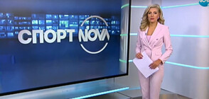 Спортни новини (27.09.2021 - обедна)