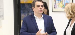 Асен Василев: Терорът над малкия и средния бизнес трябва спре