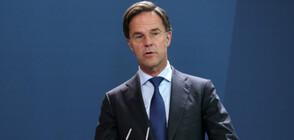 Нидерландският премиер е под засилена охрана след заплахи