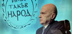 Трифонов: Станалото с Петър Илиев може да се случи с всички симпатизанти на ИТН