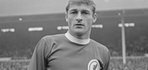 Почина легенда на Ливърпул и световен шампион с Англия