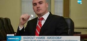 Юристи: Петър Илиев може да носи наказателна отговорност