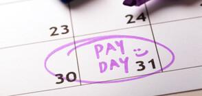 Колко трябва да е минималната работна заплата според властта, синдикатите и работодателите