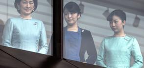 Японската принцеса се отказа от кралския си статут и милиони долари в името на любовта