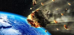 НАСА изпусна да засече огромен астероид, минал близо до Земята