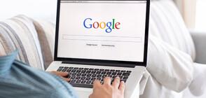 Google се срина в много държави