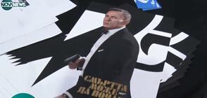 """Изложба с постери и български звезди на премиерата на """"Джеймс Бонд"""" у нас"""