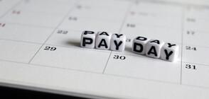 Как евентуалното увеличение на минималната работна заплата ще се отрази на работодателите