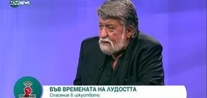 Рашидов: Някой си поигра на политика, това има цена