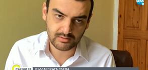 """Отличиха с """"Еми"""" български журналисти, разследвали отравянето на Навални (ВИДЕО)"""