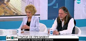 """Битката за """"Дондуков"""" 2 започна: Кой кого ще подкрепи?"""