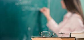 Отбелязваме Международния ден на учителя