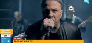 Легендарната група Б.Т.Р. се завръща с нов албум (ВИДЕО)