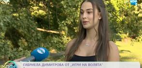 """Габриела Димитрова: """"Игри на волята: България"""" беше най-голямото приключение в живота ми"""