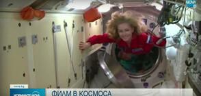Руските актриса и режисьор, които ще снимат филм в Космоса, кацнаха в МКС