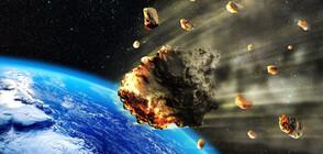 НАСА ще тества ракета за защита на Земята от астероиди