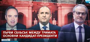 Първи сблъсък между тримата основни претенденти за президентския пост (ОБЗОР)