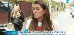 Бившата съпруга на Венци Боксьора: Пуснат е без гривна, оставен е да се прибира с автобус