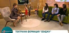 """Български артисти играят по модела на японски театър """"Такеда"""" (ВИДЕО)"""