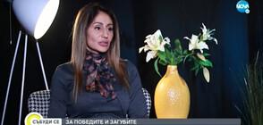 """Соня от """"Игри на волята: България"""": Най-голямата ценност в живота са хората, които ни обичат"""