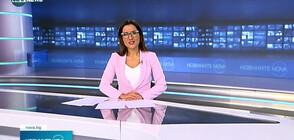 Новините на NOVA NEWS (09.10.2021 – 20:00)