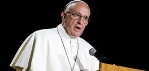Папа Франциск с апел за справяне с мигрантската криза в Либия