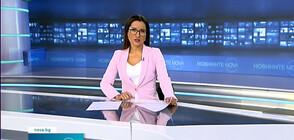 Новините на NOVA NEWS (09.10.2021 – 22:00)
