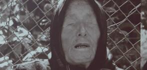 110 години от рождението на Ванга: Шофьорът на пророчицата със спомен за нея