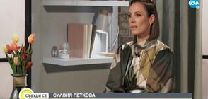 """Силвия Петкова: Моят """"път на честта"""" е истината!"""