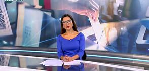 Новините на NOVA NEWS (10.10.2021 – 20:00)