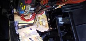 Хванаха над половин милион недекларирани евро на ГКПП Оряхово