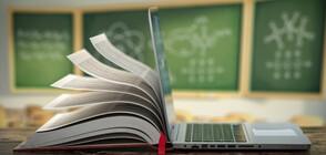 Въвеждат ротационен принцип на обучение за част от учениците в София-област