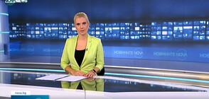 Новините на NOVA NEWS (11.10.2021 – 20:00)