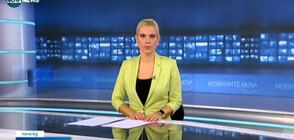 Новините на NOVA NEWS (11.10.2021 – 22:00)