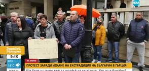 Отложиха делото за екстрадиция на българин в Гърция