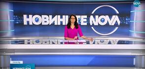 Новините на NOVA (12.10.2021 - обедна)