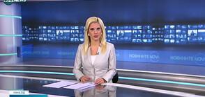 Новините на NOVA NEWS (12.10.2021 – 20:00)
