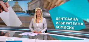 Новините на NOVA NEWS (12.10.2021 – 22:00)