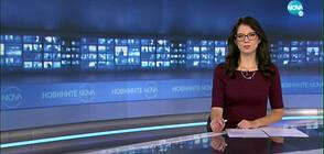 Новините на NOVA (13.10.2021 - 6.00)