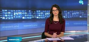 Новините на NOVA (13.10.2021 - 9.00)
