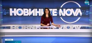 Новините на NOVA (13.10.2021 - обедна)