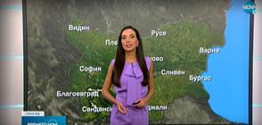 Прогноза за времето (13.10.2021 - обедна)
