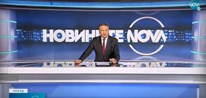 Новините на NOVA (13.10.2021 - следобедна)