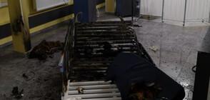 Пациентка от изгорялото COVID отделение: Всичко се случи много бързо