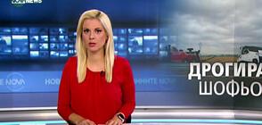 Новините на NOVA NEWS (13.10.2021 – 22:00)