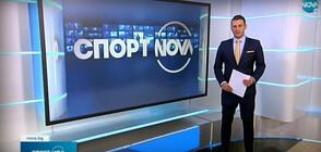 Спортни новини (13.10.2021 - късна)